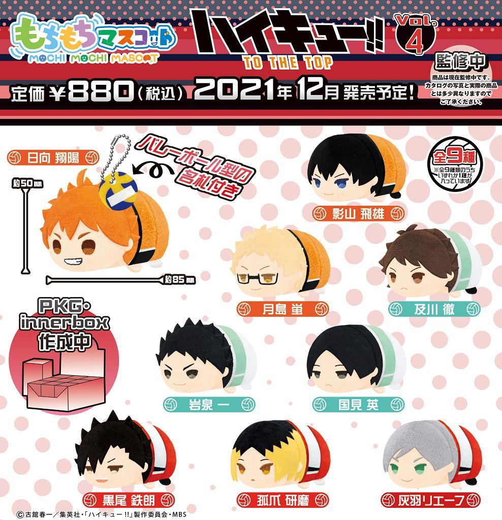 排球少年!! 團子趴趴公仔 掛飾 Vol.4 (9 個入) Mochimochi Mascot Vol. 4 (9 Pieces)【Haikyu!!】