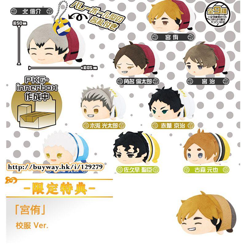 排球少年!! 團子趴趴公仔 掛飾 Vol.5 (限定特典︰宮侑 校服 Ver.) (9 + 1 個入) Mochimochi Mascot Vol. 5 ONLINESHOP Limited (9 + 1 Pieces)【Haikyu!!】