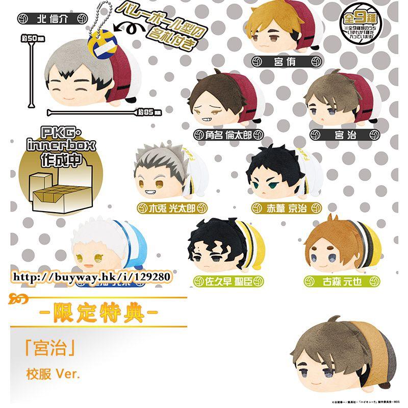 排球少年!! 團子趴趴公仔 掛飾 Vol.5 (限定特典︰宮治 校服 Ver.) (9 + 1 個入) Mochimochi Mascot Vol. 5 ONLINESHOP Limited (9 + 1 Pieces)【Haikyu!!】