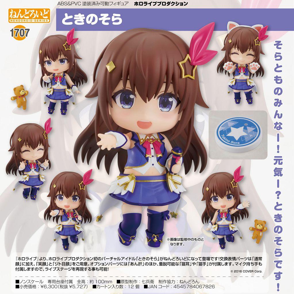 虛擬偶像 「時乃空」Q版 黏土人 Nendoroid Hololive Production Tokino Sora【Virtual YouTuber】