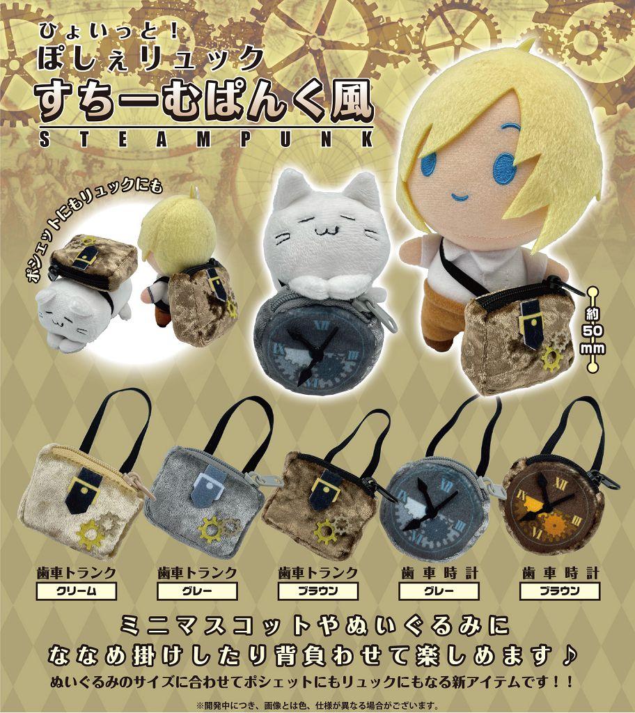 周邊配件 寶寶小袋子 Steampunk 風格 扭蛋 (30 個入) Hyoitto! Pochette Backpack Steampunk Style (30 Pieces)【Boutique Accessories】
