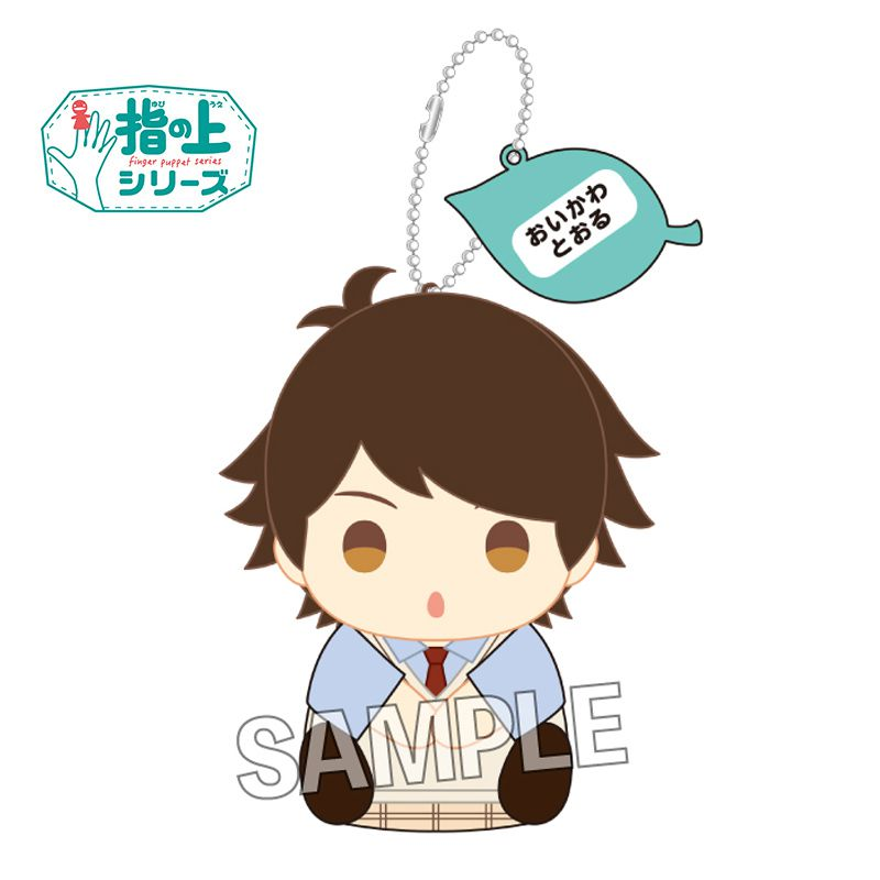 排球少年!! 「及川徹」夏服Ver. 指偶公仔掛飾 Finger Puppet Series Summer School Uniform Ver. Oikawa Toru【Haikyu!!】