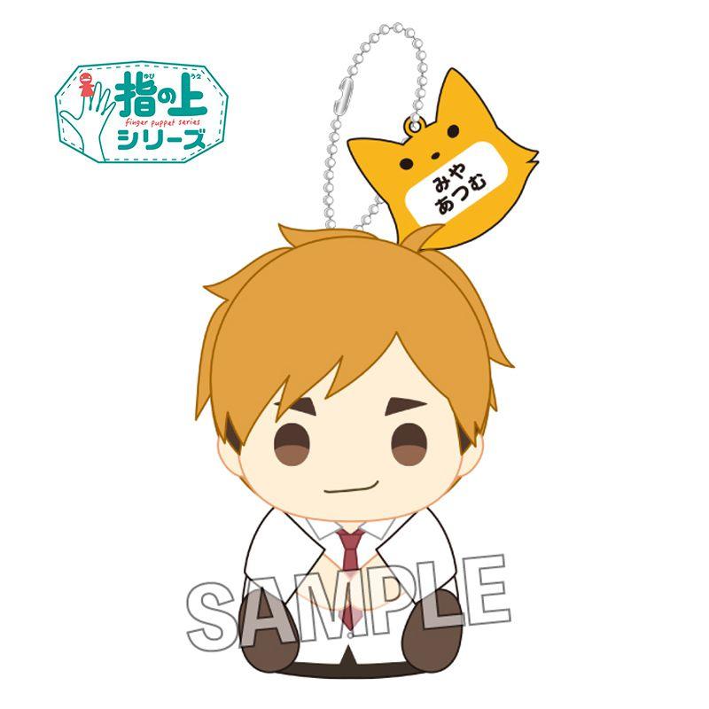 排球少年!! 「宮侑」夏服Ver. 指偶公仔掛飾 Finger Puppet Series Summer School Uniform Ver. Miya Atsumu【Haikyu!!】