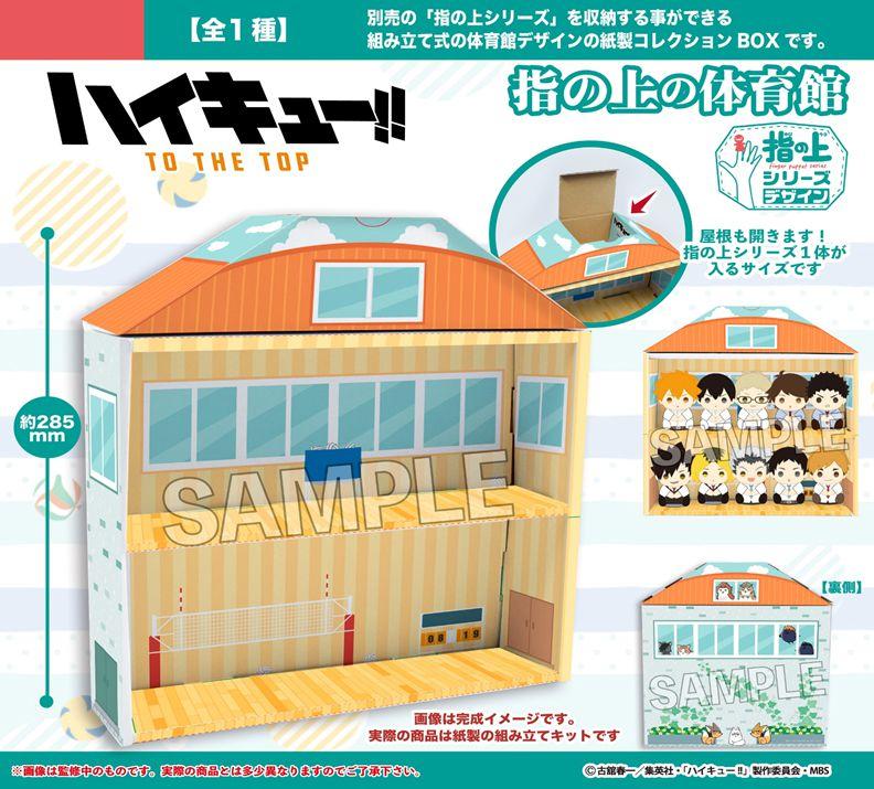 排球少年!! 指偶公仔 體育館 Finger Puppet's Gymnasium【Haikyu!!】