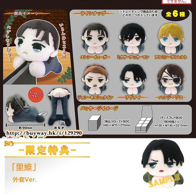 進擊的巨人 小抓手系列 盒玩 (限定特典︰里維 外套Ver.) (6 + 1 個入) SK-11 Hug x Character Collection ONLINESHOP Limited (6 + 1 Pieces)【Attack on Titan】