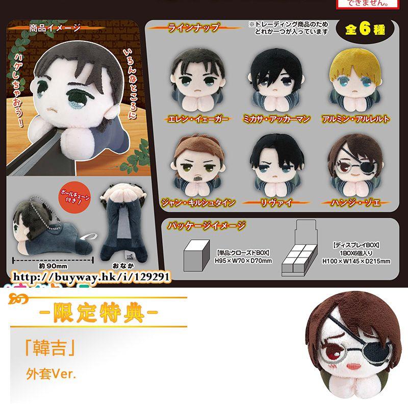 進擊的巨人 小抓手系列 盒玩 (限定特典︰韓吉 外套Ver.) (6 + 1 個入) SK-11 Hug x Character Collection ONLINESHOP Limited (6 + 1 Pieces)【Attack on Titan】