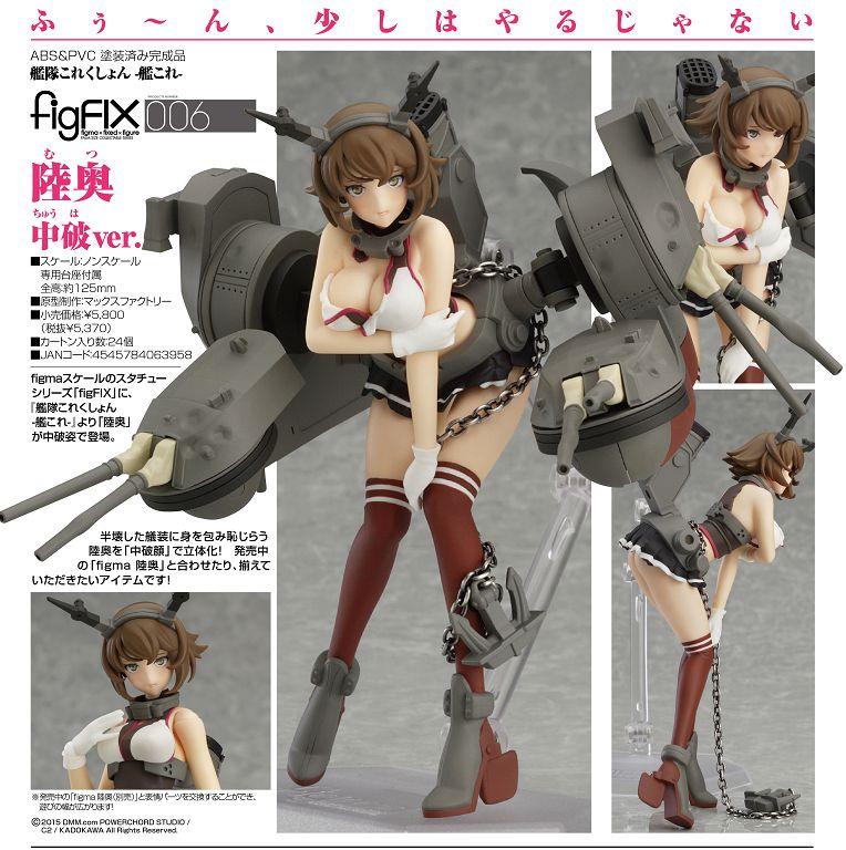 艦隊 Collection -艦Colle- figFIX 「陸奧」中破 Ver. figFIX Mutsu Half-Damage Ver.【Kantai Collection -KanColle-】