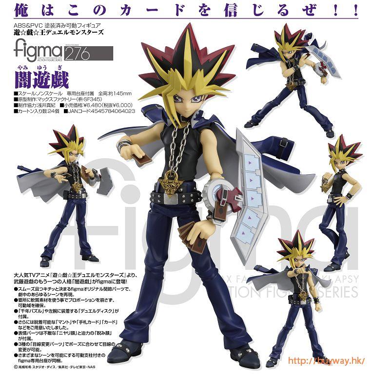 遊戲王 figma「武藤遊戲」闇遊戲 Ver. figma Yamiyugi【Yu-Gi-Oh!】