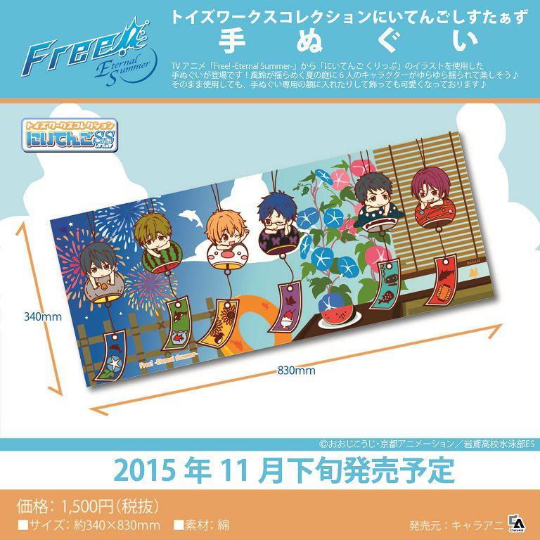 Free! 熱血自由式 「夏の庭風鈴搖晃」毛巾 Toy's Works 2.5 Tenugui【Free!】