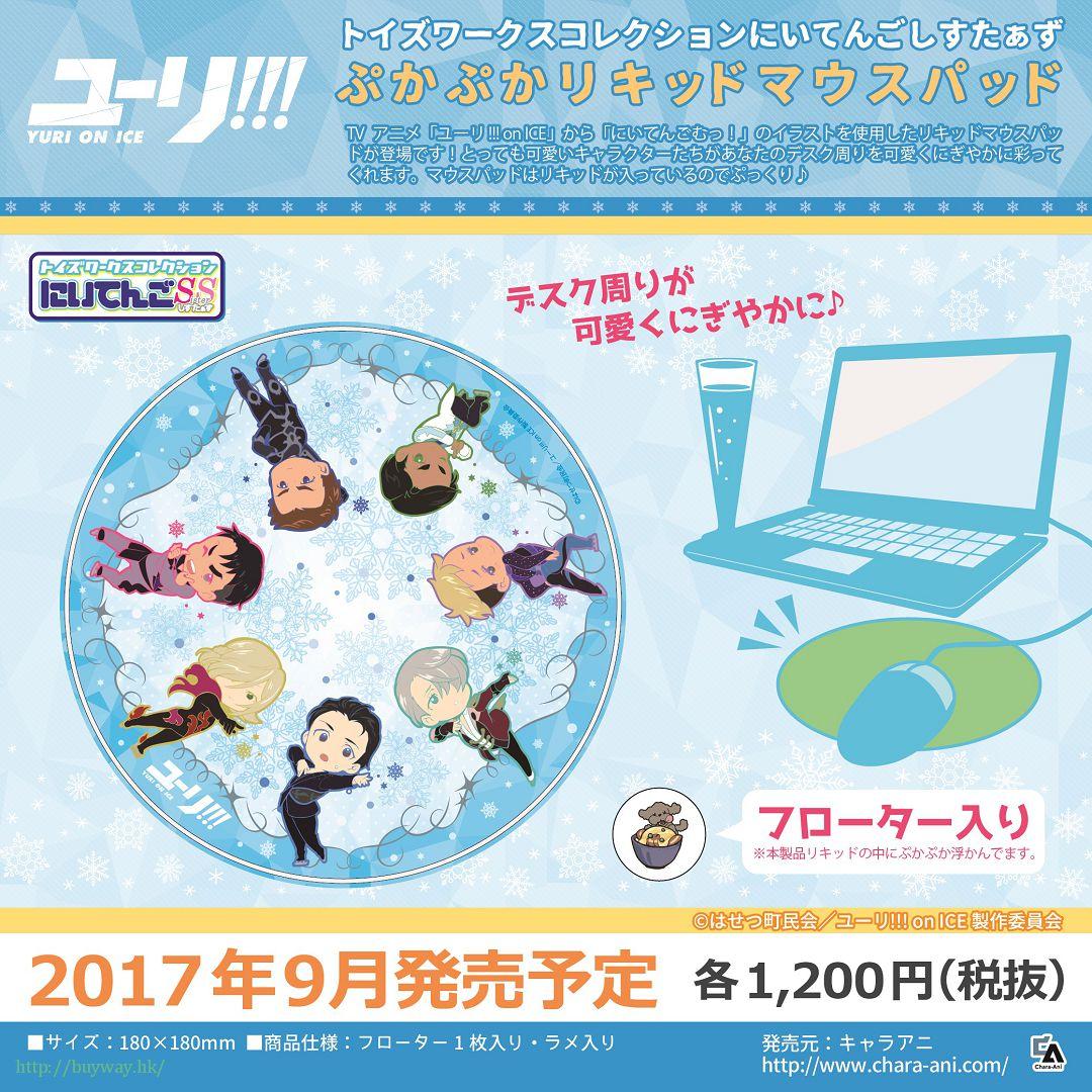 勇利!!! on ICE 液態滑鼠墊 Toy's Works Collection Niitengo Sisters Pukapuka Liquid Mouse Pad【Yuri on Ice】