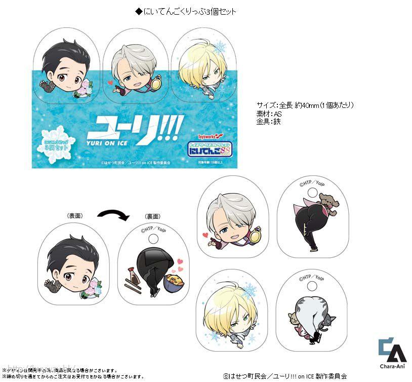 勇利!!! on ICE 可愛夾仔掛飾 (1 套 3 款) Toy's Works Collection 2.5 Sisters Niitengo Clip 3 Set【Yuri on Ice】