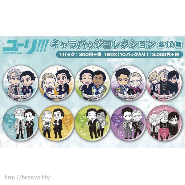 勇利!!! on ICE 二人行 收藏徽章 (10 個入) Badge Collection (10 Pieces)【Yuri on Ice】