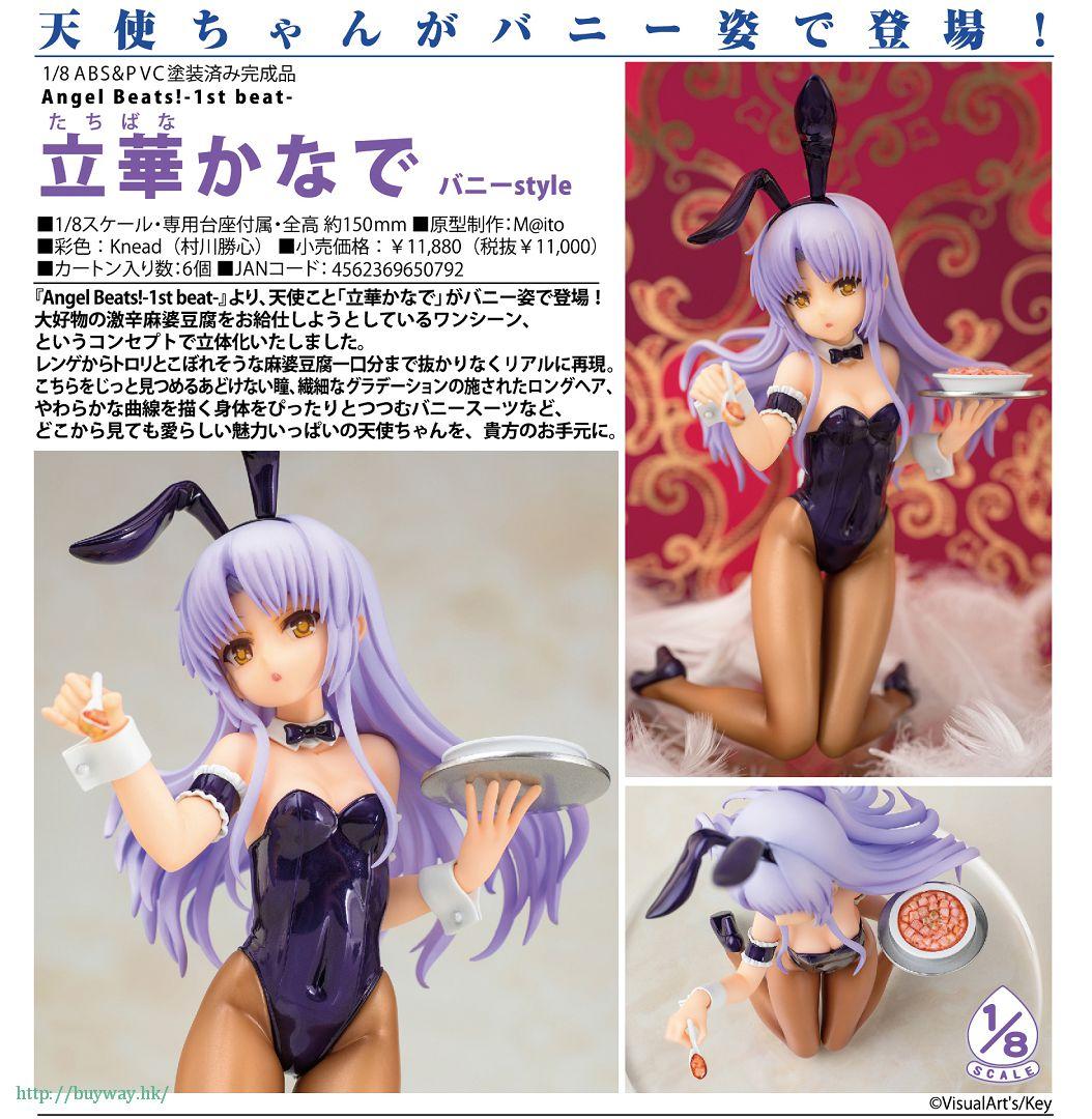 天使的脈動 1/8「立華奏 (天使)」Bunny Style Tachibana Kanade【Angel Beats!】