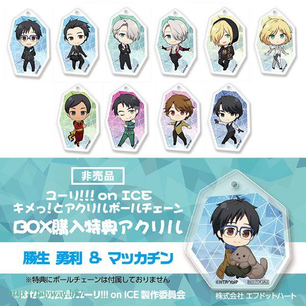 勇利!!! on ICE 亞克力匙扣 (10 + 1 個入) Eformed Acrylic Key Chain (11 Pieces)【Yuri on Ice】