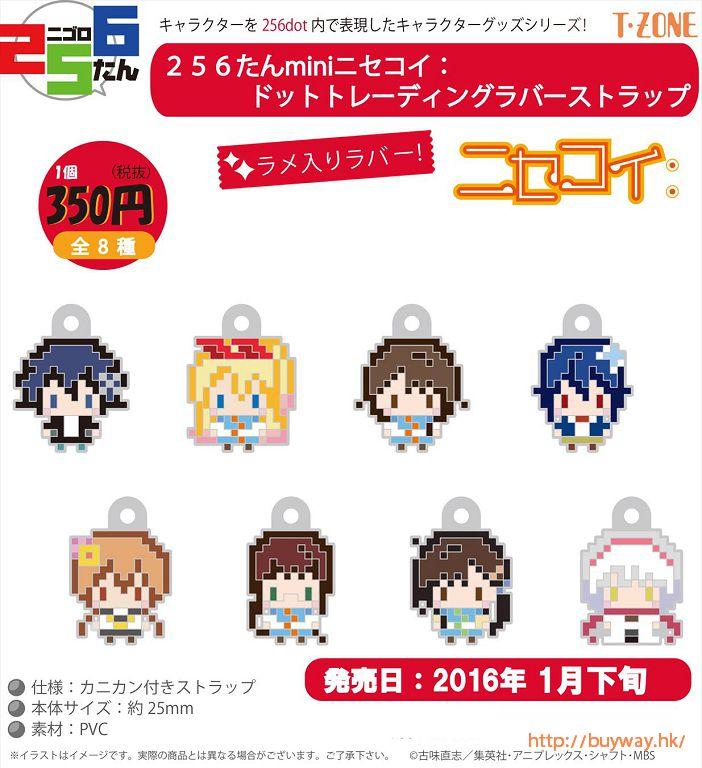 偽戀 像素風格 橡膠掛飾 (8 個入) Mini Dot Trading Rubber Strap (8 Pieces)【Nisekoi】
