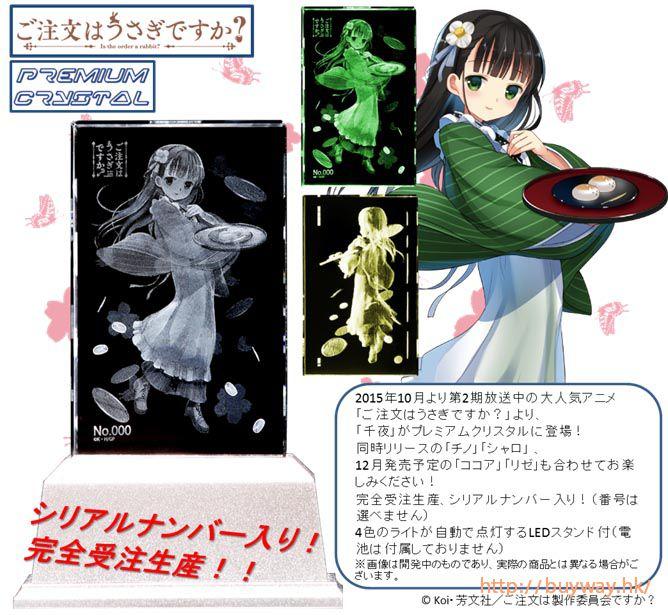 請問您今天要來點兔子嗎? 「宇治松千夜」水晶擺設 Premium Crystal Chiya【Is the Order a Rabbit?】