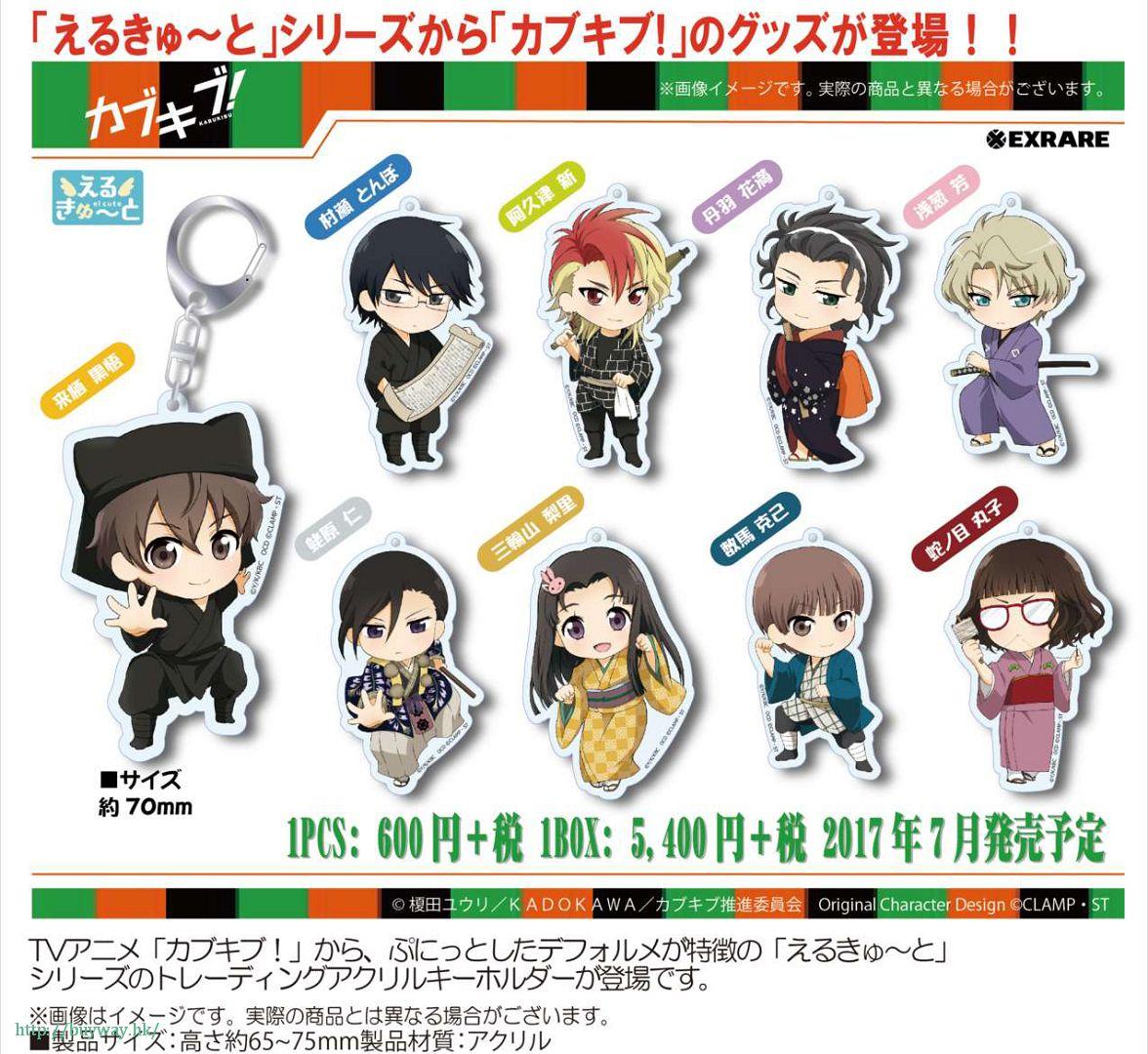 青春歌舞伎 亞克力匙扣 (9 個入) Acrylic Key Chain (9 Pieces)【Kabukibu!】