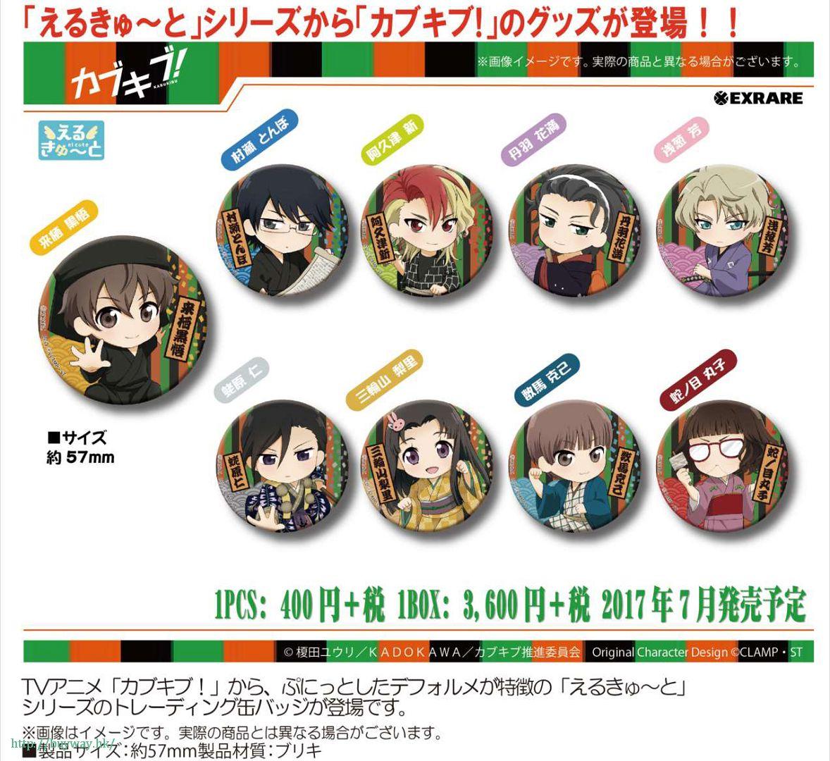 青春歌舞伎 收藏徽章 (9 個入) el cute Trading Can Badge (9 Pieces)【Kabukibu!】