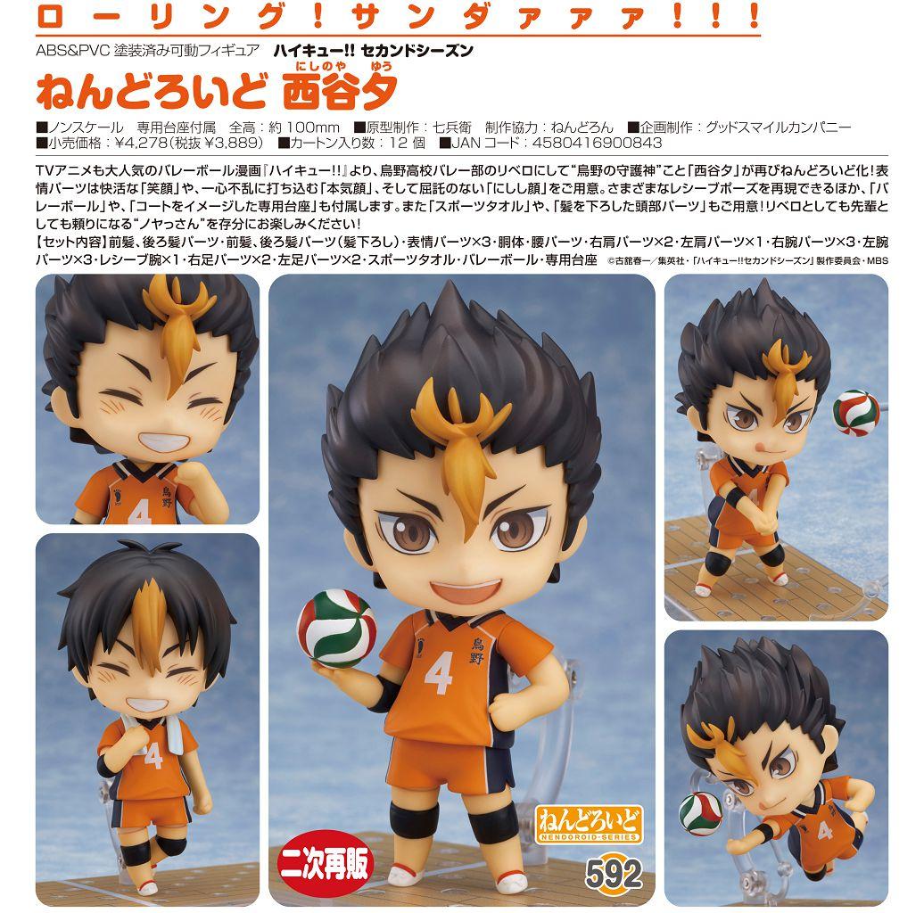 排球少年!! 「西谷夕」Q版 黏土人 Nendoroid Nishinoya Yu【Haikyu!!】