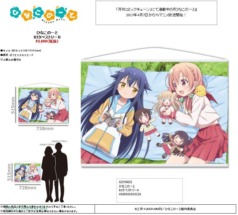 雛子的筆記 「櫻木雛子 + 夏川玖井菜」B2 掛布 B2 Tapestry B【Hinako Note】