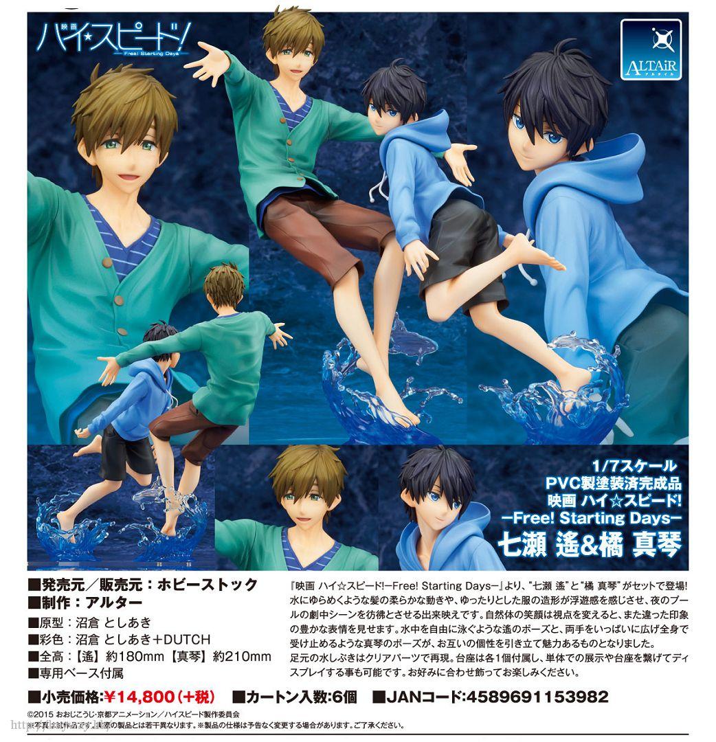 Free! 熱血自由式 1/7「七瀬遙 + 橘真琴」 1/7 Nanase Haruka & Tachibana Makoto【Free!】