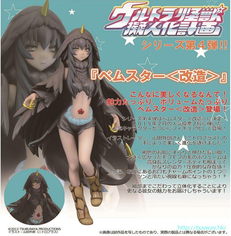 怪獸擬人化計畫 「貝蒙斯坦」(改造) Bemstar -Remodeling-【Ultra Kaiju Gijinka Keikaku】