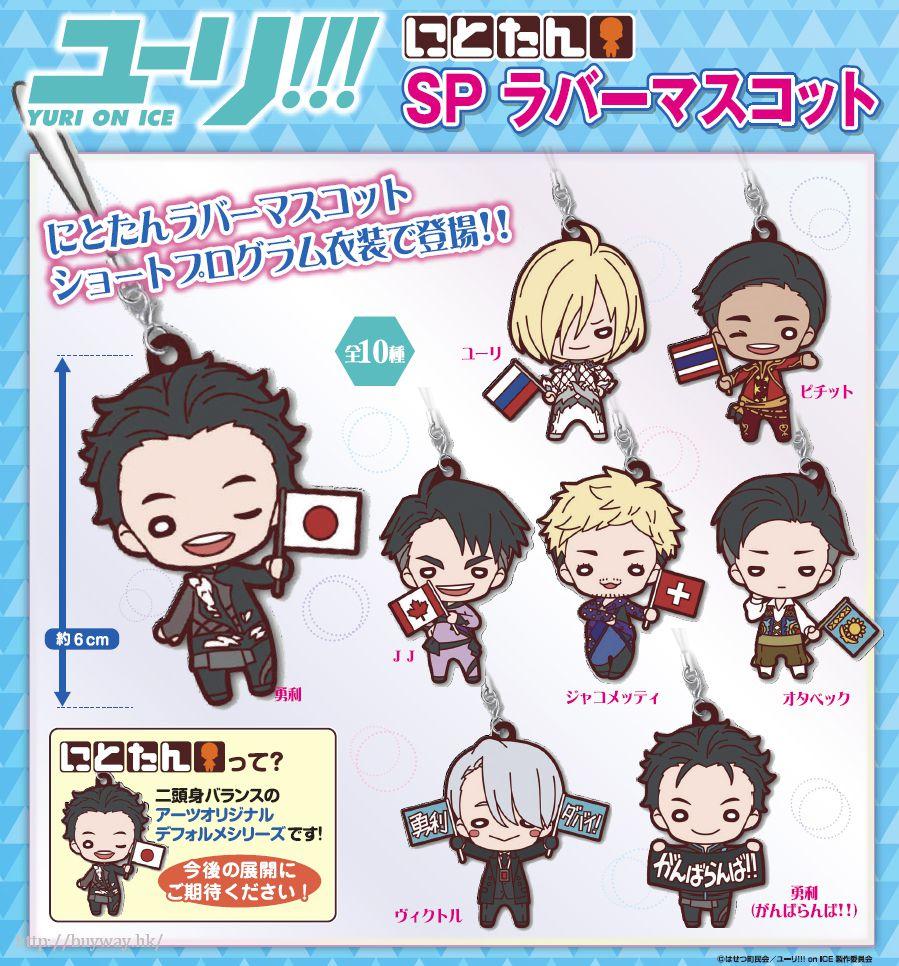 勇利!!! on ICE SP 橡膠掛飾 (8 個入) Nitotan SP Rubber Mascot (8 Pieces)【Yuri on Ice】