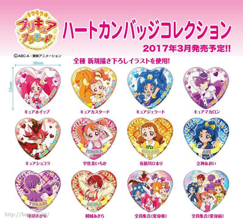 光之美少女系列 心形徽章 (12 個入) Heart Can Badge Collection (12 Pieces)【Pretty Cure Series】