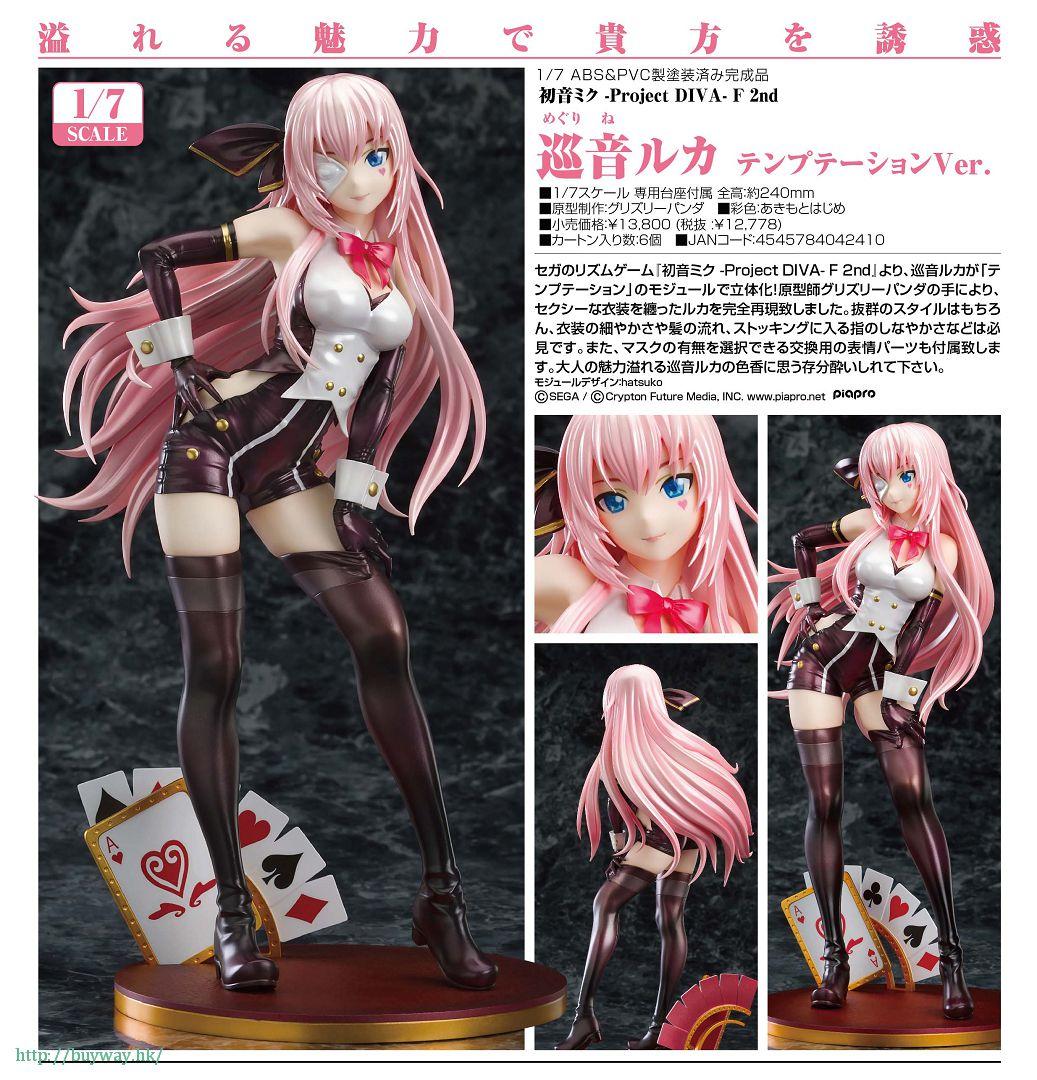 VOCALOID 系列 1/7「巡音流歌」誘惑 ver. 1/7 Megurine Ruka Temptation Ver.【VOCALOID Series】