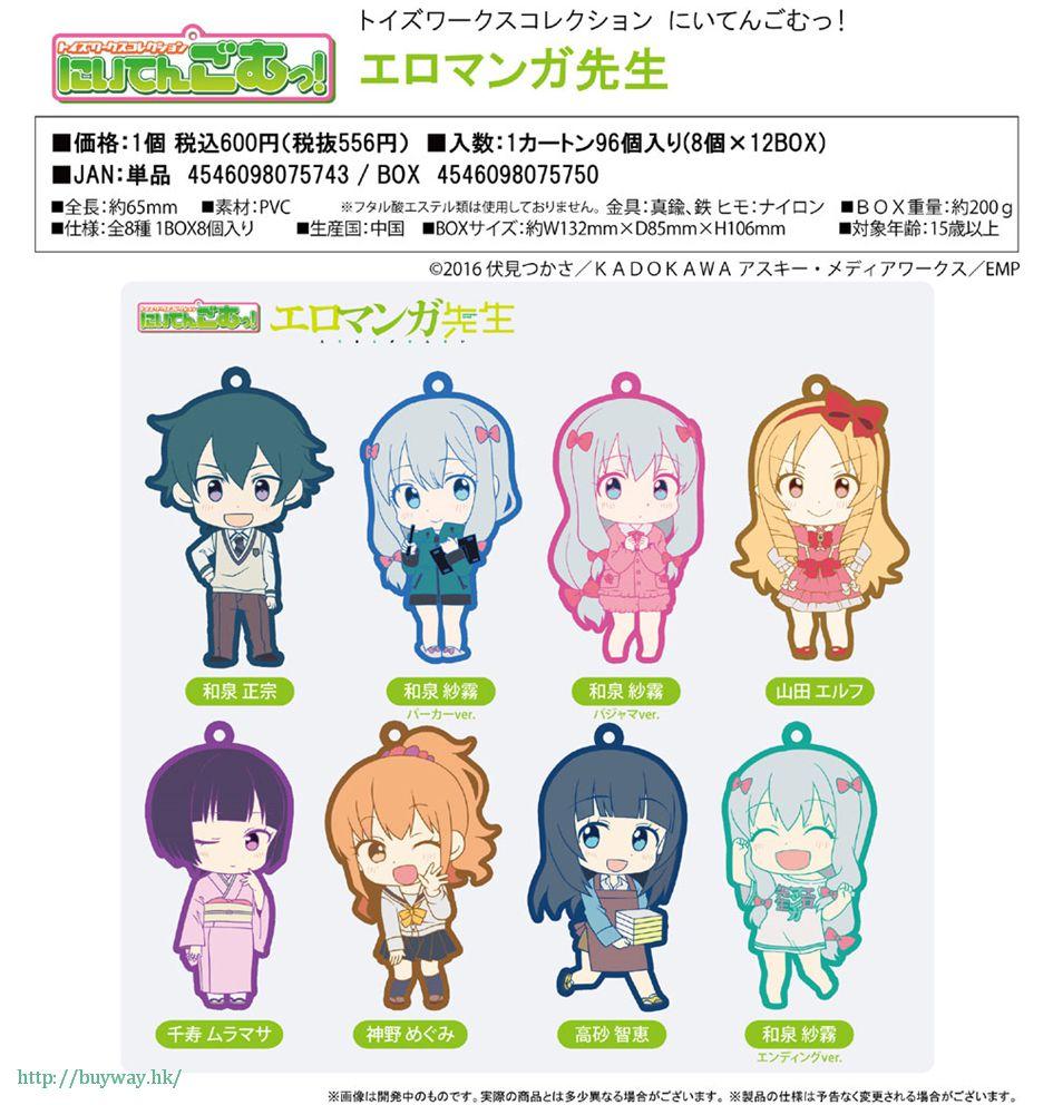 情色漫畫老師 Toy's Works 橡膠掛飾 (8 個入) Toy's Works Collection Niitengomu!  (8 Pieces)【Eromanga Sensei】