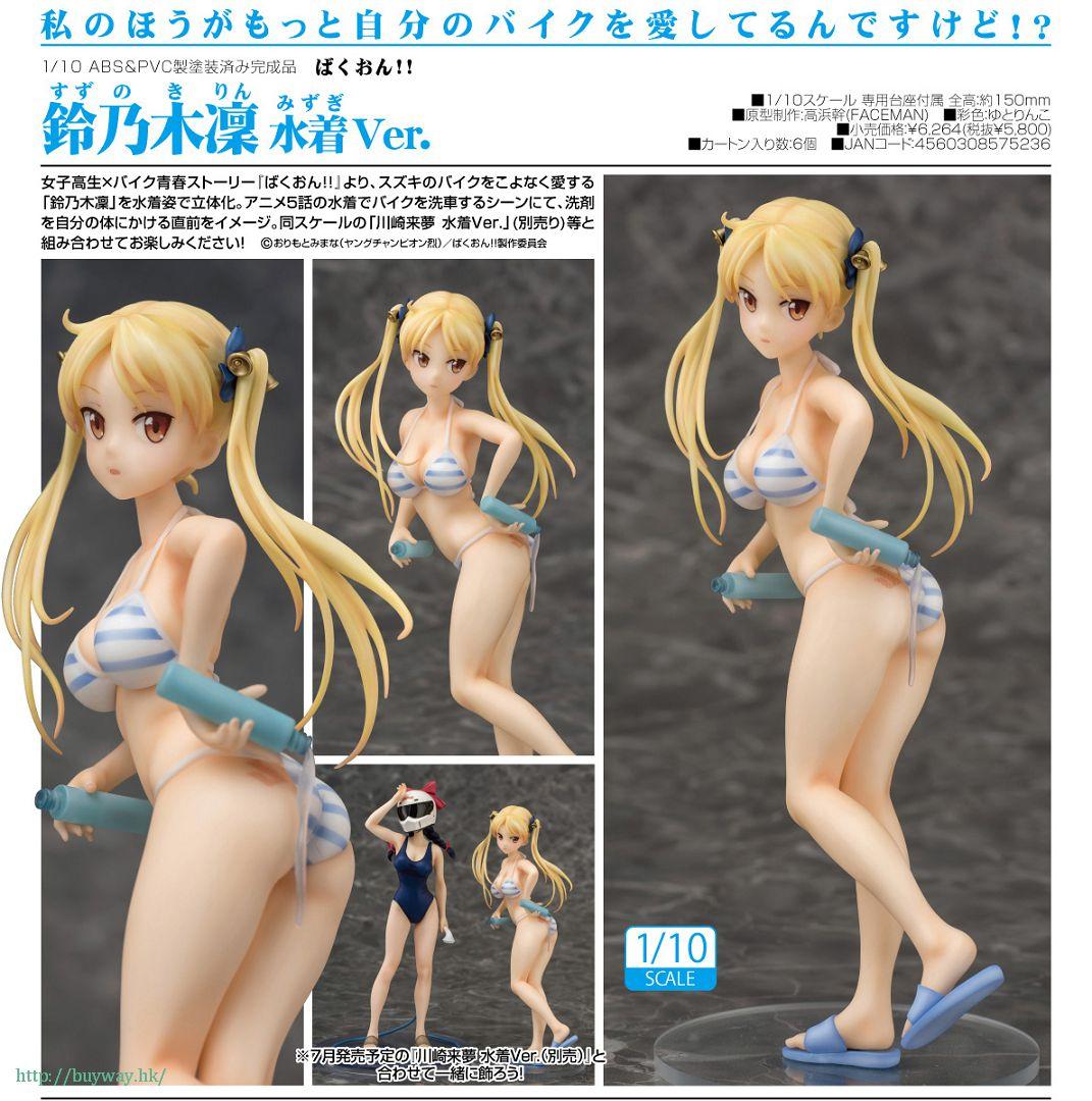 Bakuon!! 1/10「鈴乃木凜」水著 1/10 Suzunoki Rin Swimwear Ver.【Bakuon!!】