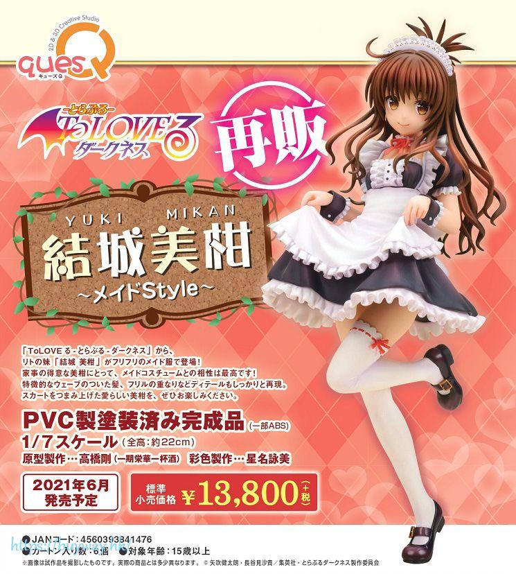 出包王女 Darkness 1/7「結城美柑」女僕 Style 1/7 Yuuki Mikan -Maid Style-【To Love-Ru Darkness】