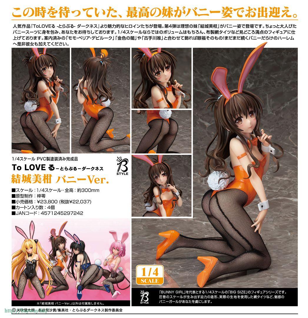 出包王女 Darkness B-STYLE 1/4「結城美柑」Bunny ver. B-STYLE 1/4 Yuuki Mikan Bunny Ver.【To Love-Ru Darkness】
