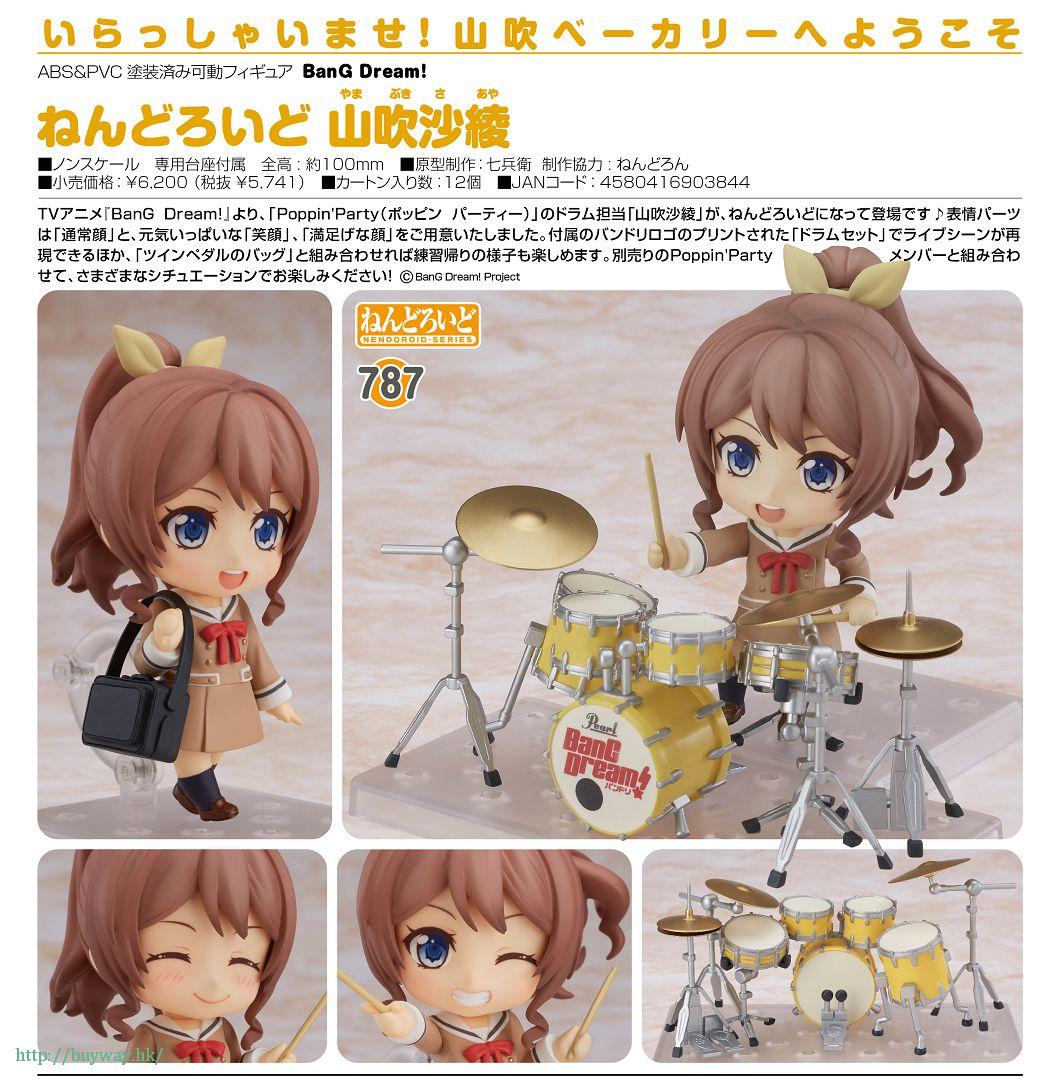 BanG Dream! 「山吹沙綾」Q版 黏土人 Nendoroid Yamabuki Saya【BanG Dream!】
