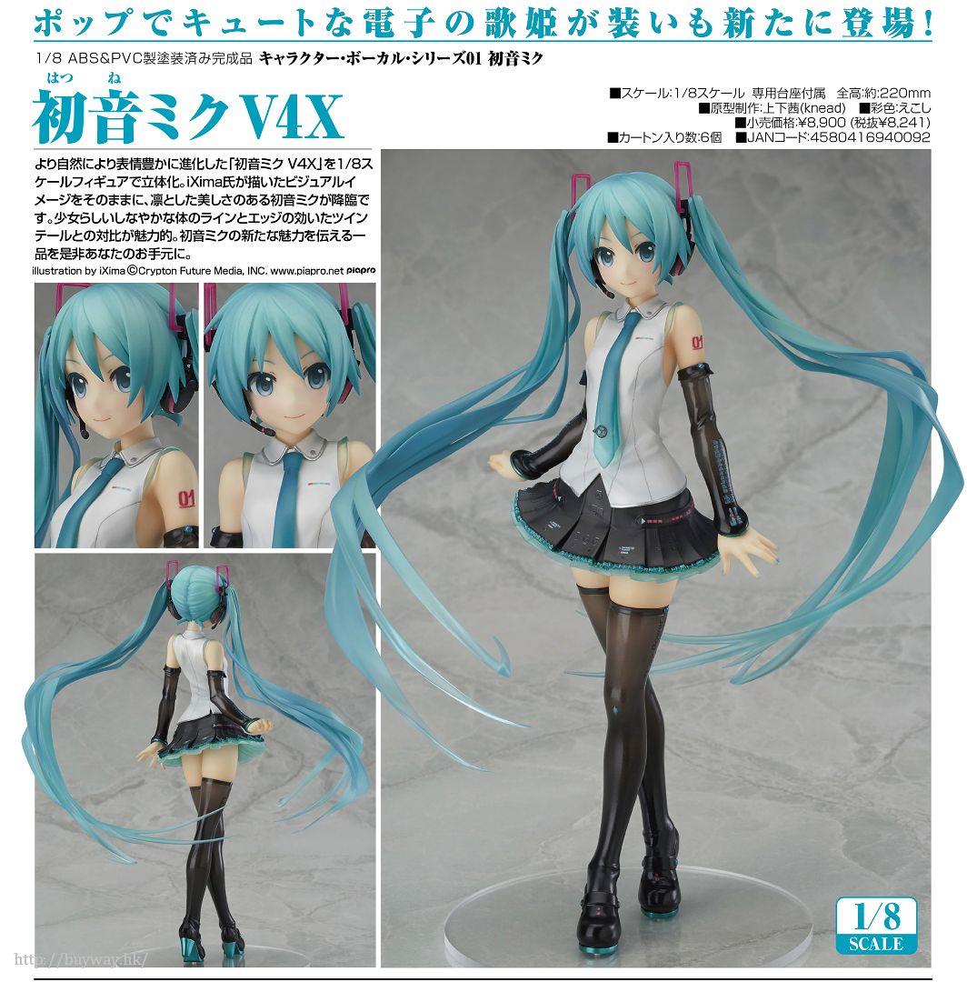 VOCALOID 系列 1/8「初音未來」V4X 1/8 Hatsune Miku V4X【VOCALOID Series】