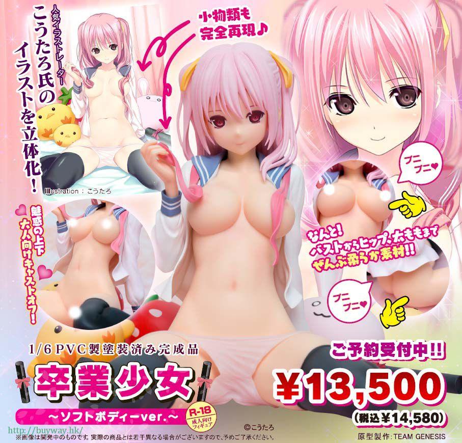 封面女郎 1/6「卒業少女」軟身版 1/6 Sotsugyou Shoujo -Soft Body Ver.-【Cover Girl】