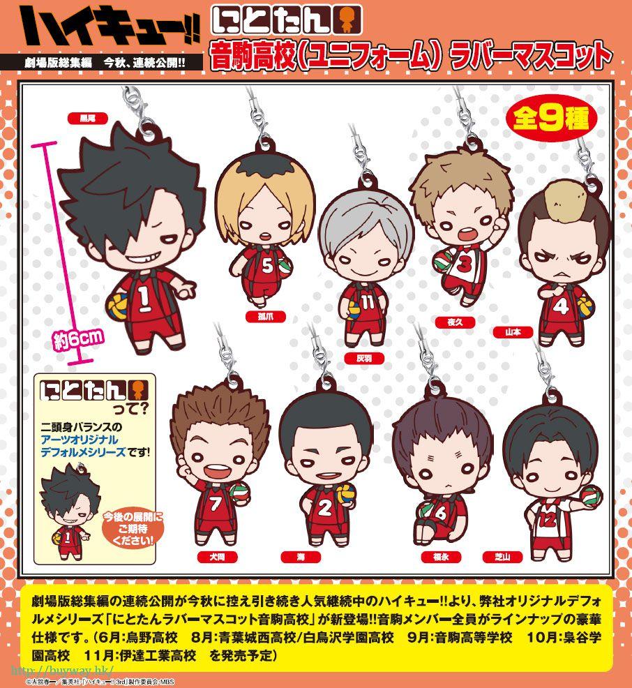排球少年!! 「音駒高中」橡膠掛飾 (9 個入) Nitotan Nekoma High School Uniform Rubber Mascot (9 Pieces)【Haikyu!!】