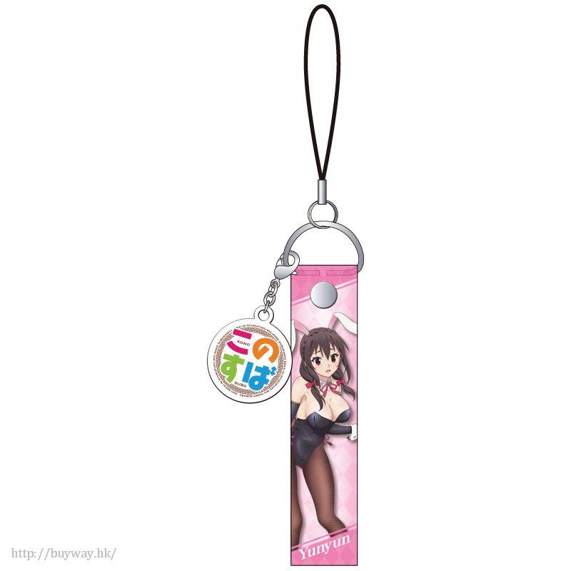 為美好的世界獻上祝福! 「芸芸」長掛飾 Strap D Yunyun【KonoSuba: God's Blessing on This Wonderful World!】