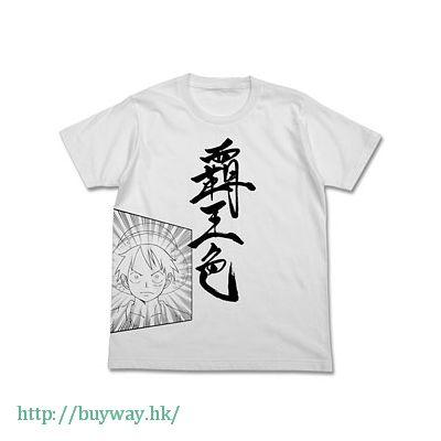 海賊王 (加大)「路飛」白色 T-Shirt Haoshoku no haki T-Shirt / WHITE-XL【One Piece】