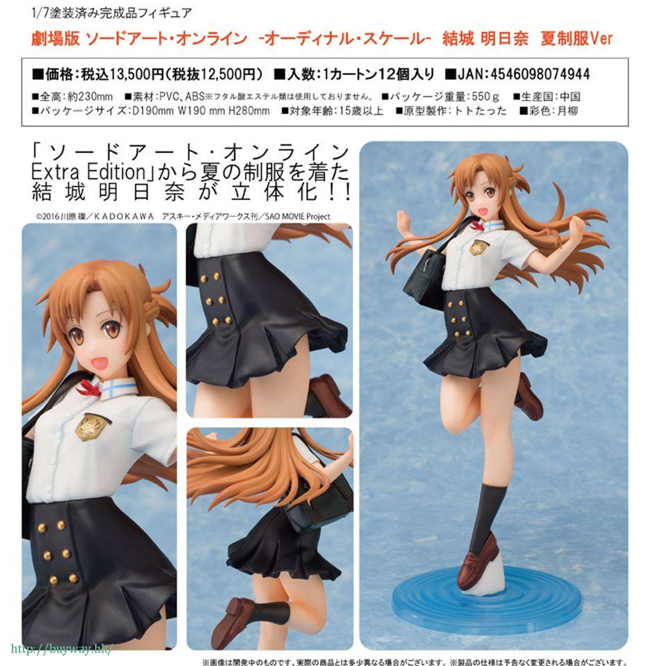 刀劍神域系列 1/7「亞絲娜 (結城明日奈)」夏服 ver. 1/7 Yuki Asuna Summer School Uniform Ver.【Sword Art Online Series】