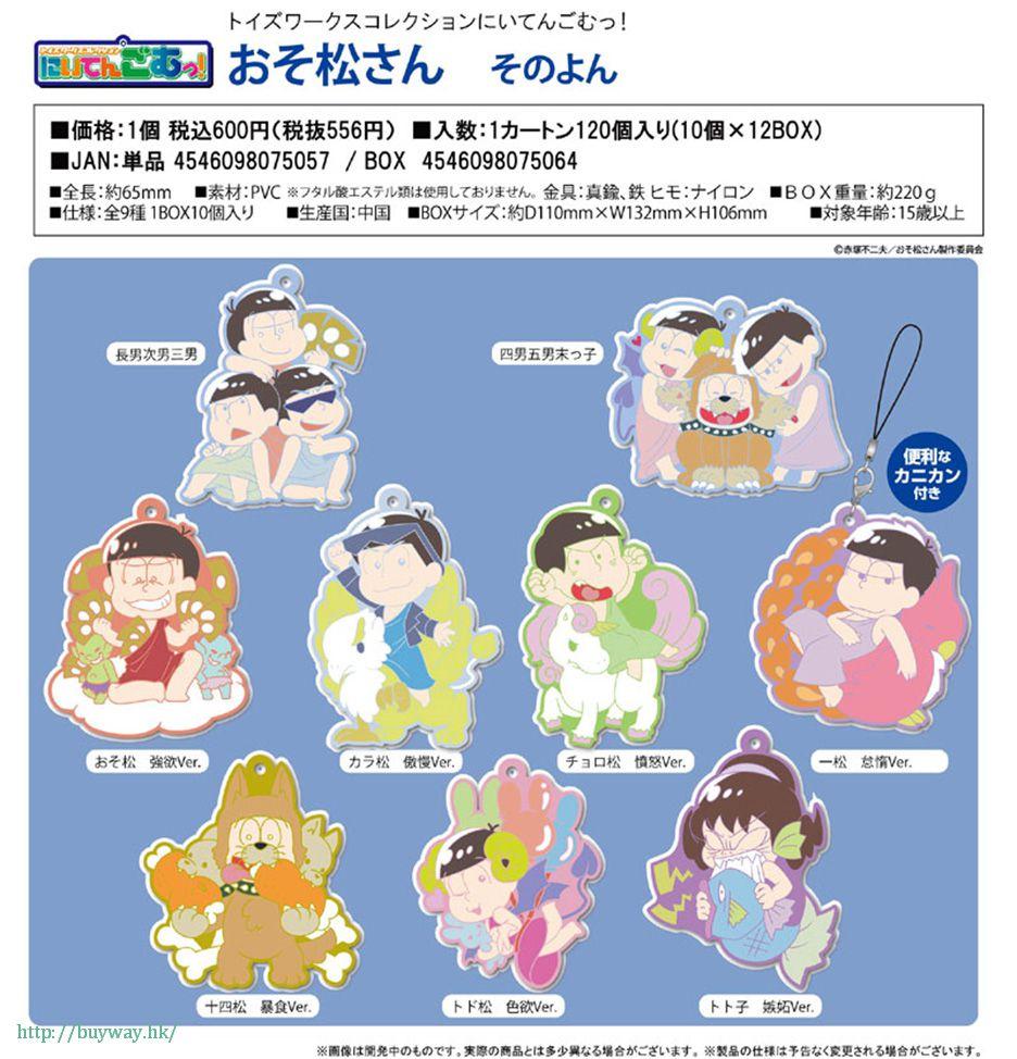 阿松 Toy's Works 橡膠掛飾 (10 個入) Toy's Works Collection Niitengomu! Vol. 4 (10 Pieces)【Osomatsu-kun】