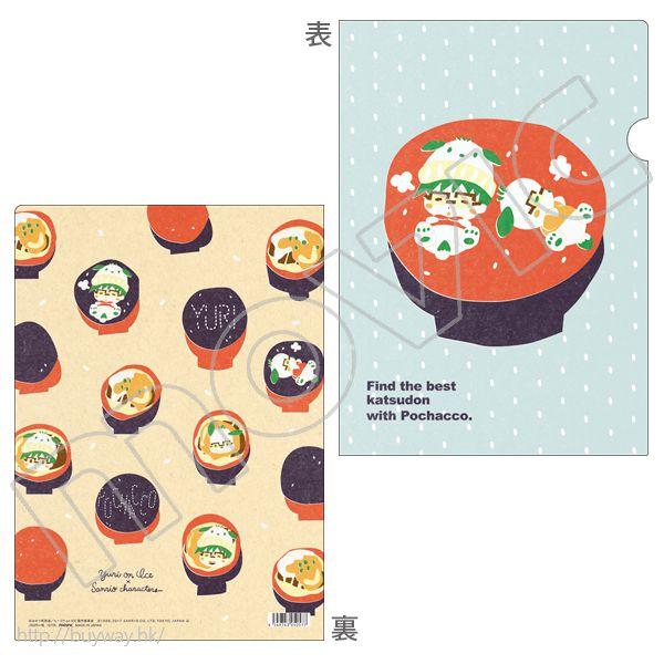 勇利!!! on ICE 「勇利 + PC狗」Yuri on Ice × Sanrio characters 文件套 Clear File A Katsuki Yuri Yuri on Ice×Sanrio characters【Yuri on Ice】