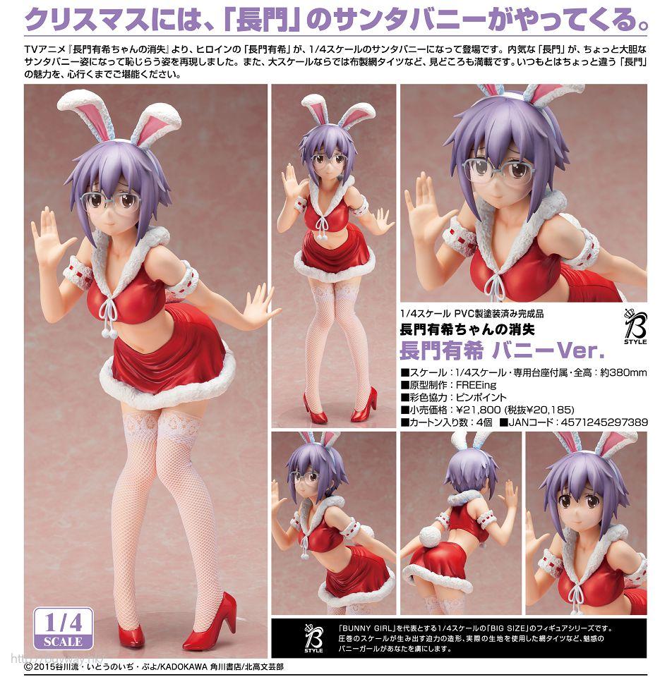 涼宮春日系列 B-STYLE 1/4「長門有希」Bunny ver. B-STYLE 1/4 Nagato Yuki Bunny Ver.【Haruhi Suzumiya Series】