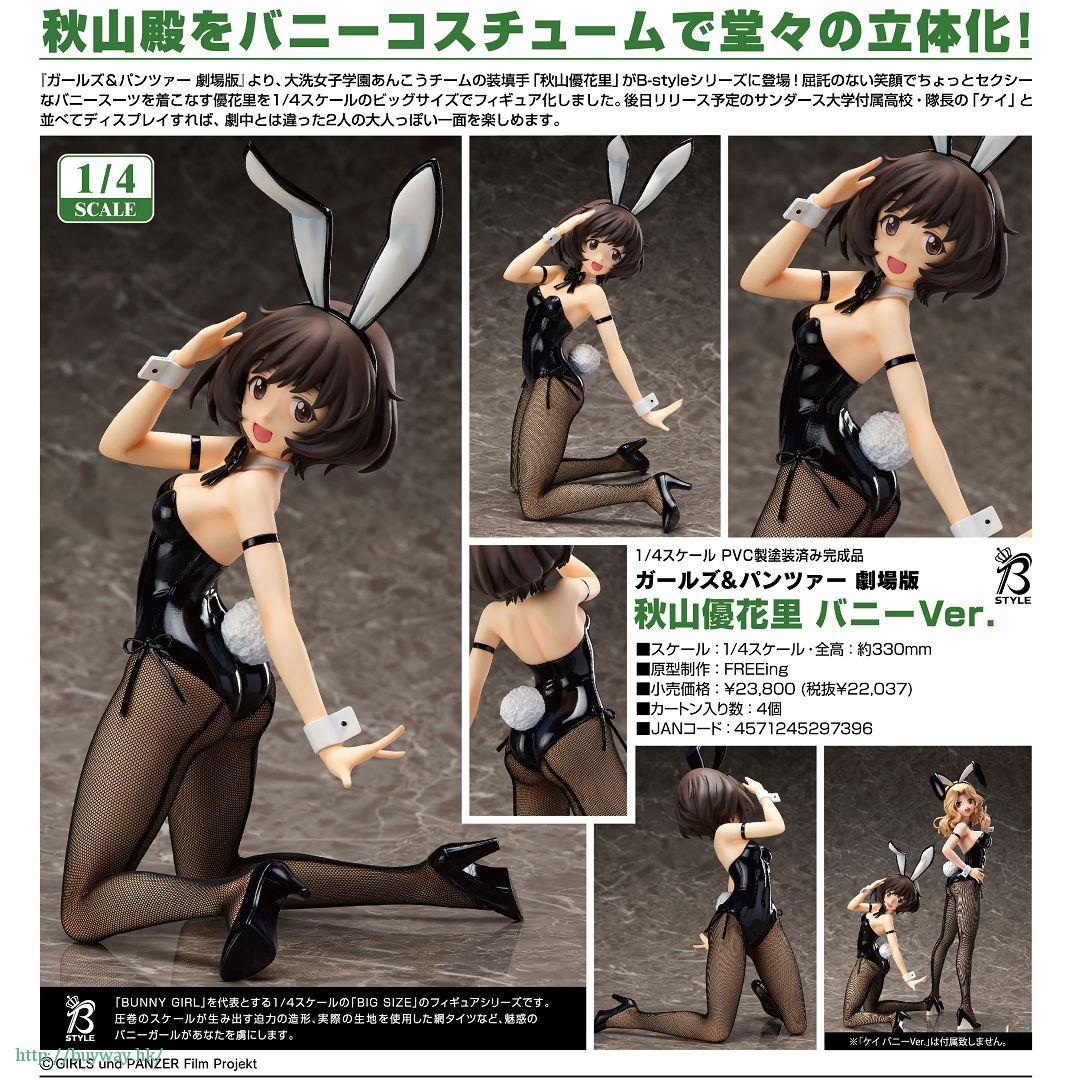 少女與戰車 B-STYLE 1/4 「秋山優花里」Bunny ver. B-STYLE 1/4 Akiyama Yukari Bunny Ver.【Girls and Panzer】
