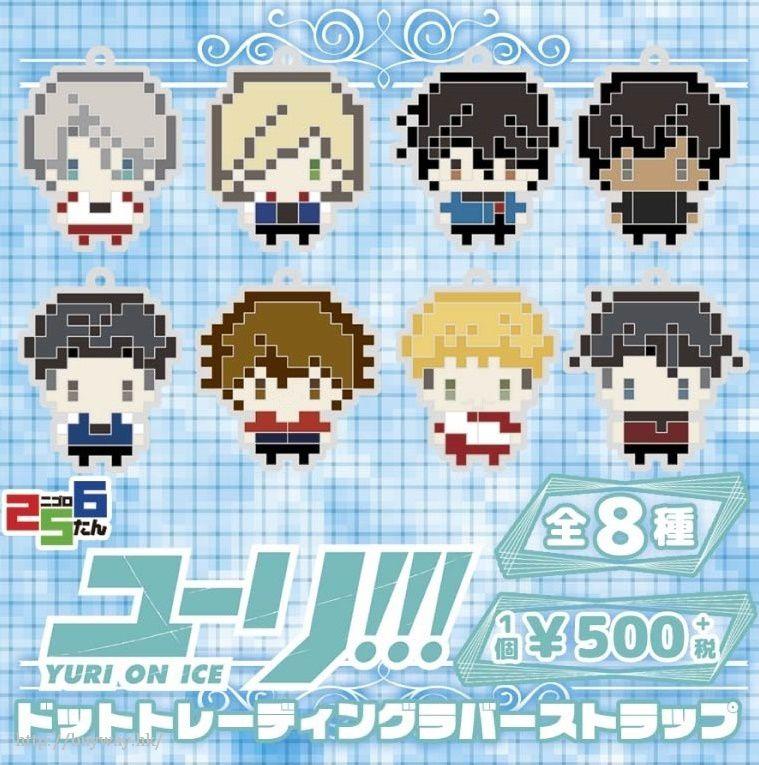 勇利!!! on ICE 橡素風格 橡膠掛飾 Vol.1 (8 個入) Rubber Strap Vol. 1 (8 Pieces)【Yuri on Ice】