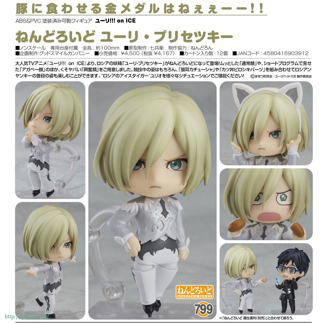 勇利!!! on ICE 「尤里·普利謝茨基」Q版 黏土人 Nendoroid Yuri Plisetsky【Yuri on Ice】