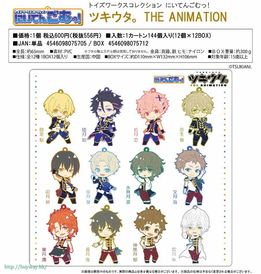 月歌。 Toy's Works 橡膠掛飾 (12 個入) Toy's Works Collection Niitengomu! (12 Pieces)【Tsukiuta.】