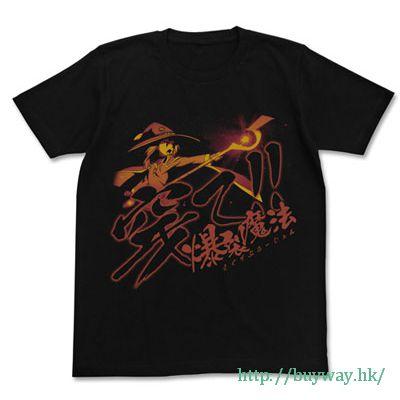 為美好的世界獻上祝福! (加大)「爆裂魔法」黑色 T-Shirt Ugate! Bakuretsu Mahou T-Shirt / BLACK-XL【KonoSuba: God's Blessing on This Wonderful World!】