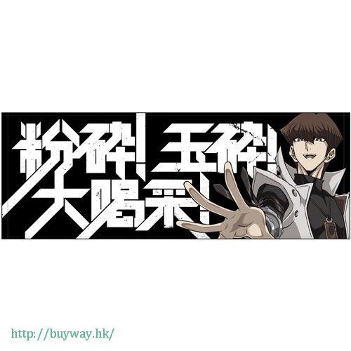 遊戲王 「粉碎!玉碎!大喝采!」毛巾 Sports Towel Funsai! Gyokusai! Daikassai!【Yu-Gi-Oh!】