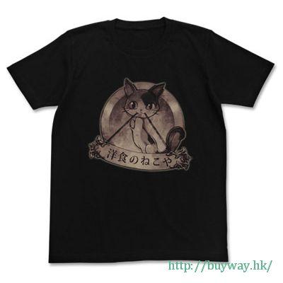 異世界食堂 (大碼)「貓咪西餐廳」黑色 T-Shirt Youshoku no Nekoya T-Shirt / BLACK-L【Restaurant to Another World】